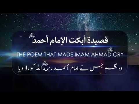 Mdt Youtube Poems Poems Beautiful Imam Ahmad