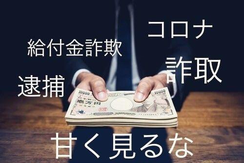 給付 金 不正 持続 通報 化