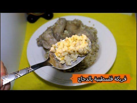 اصول طبخ الفريكةالمفلفلة على الطريقة الفلسطينية بالدجاج من الاكلات الزاكية والسريعة والصحية كمان Youtube Food Beef Chicken
