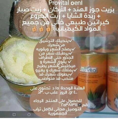Provital 5en1 بزيت جوز الهند الأركان زيت صبار زبدة الشايا زيت الخروع ﻛﻴﺮﺍﺗﻴﻦ ﻃﺒﻴﻌﻲ Fruit Beauty Food