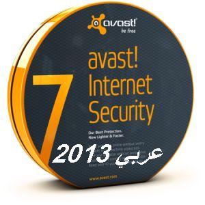 تحميل برنامج أفاست عربي مجانا-Download Avast 2013 تحميل برنامج أفاست عربي…