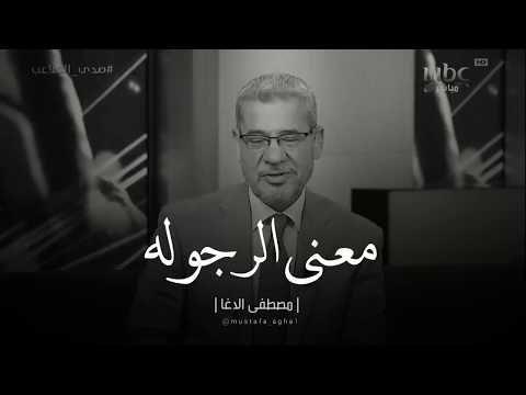 معنى الرجوله مصطفى الاغا Youtube Picture Quotes Photo Quotes Jumma Mubarak Images