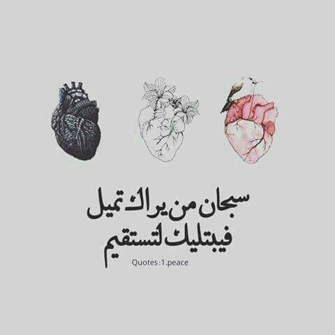سبحان من يراك تميل فيبتليك لتستقيم سبحان اللــــــــــــــــــــه و بحمده سبحان ا Arabic Love Quotes Quotes For Book Lovers Beautiful Arabic Words