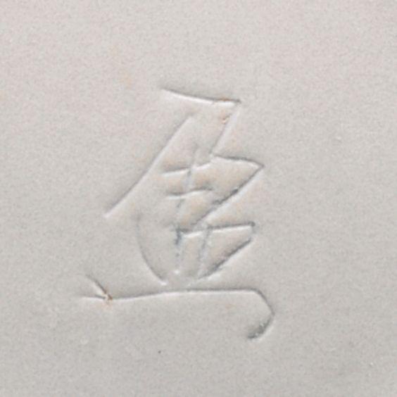 A white-glazed bowl, Tang Dynasty (618-907)
