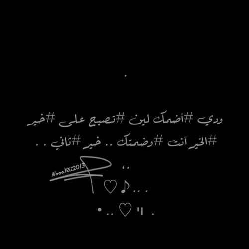 Pin By A On لها Sweet Words Words Pics