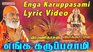 Karuppasamy Songs Download Isaimini In 2020 Mp3 Song Download Mp3 Song Songs