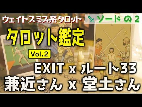 Exit ルート 33