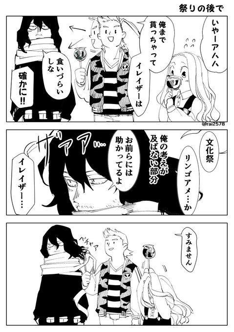 えり ちゃん ヒロアカ