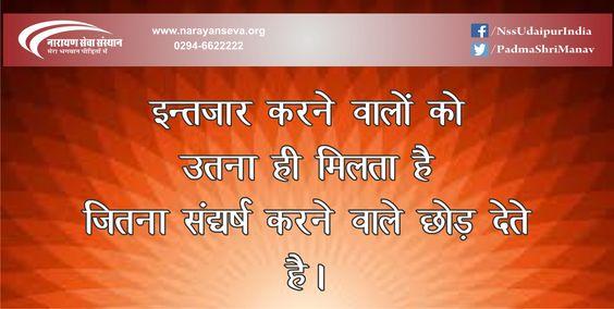 #DailyQuote #Quoteoftheday #motivational #quote #InspirationalQuote #GoodMorning #WorkHard www.narayanseva.org
