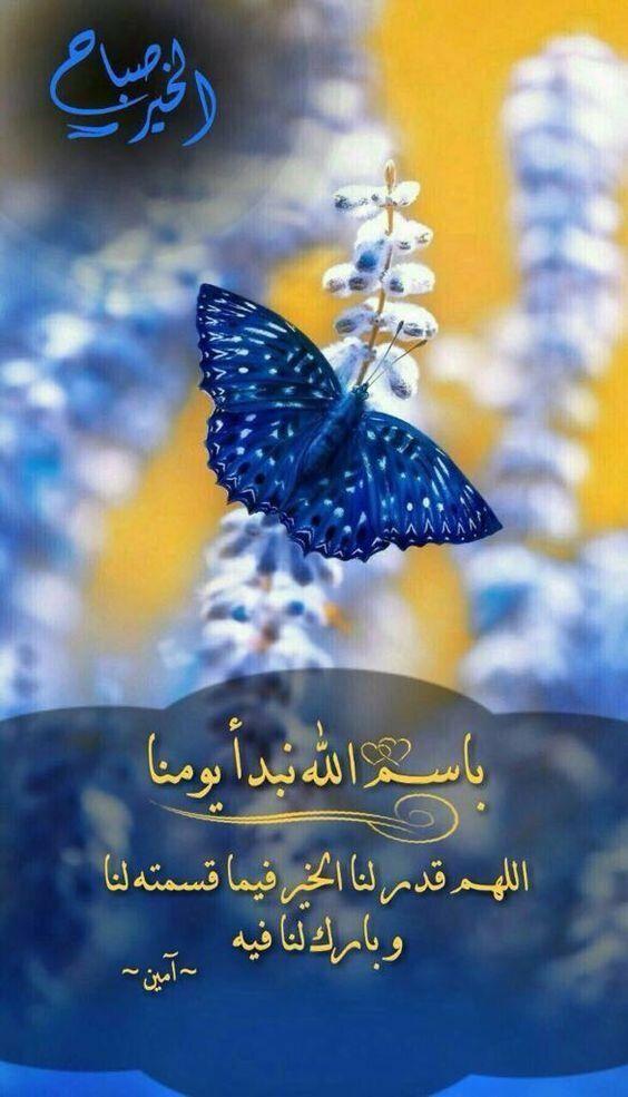 صباح الخير و دعاء باسم الله نبدأ يومنا Good Morning Rainy Day Good Morning Rain Beautiful Morning Messages