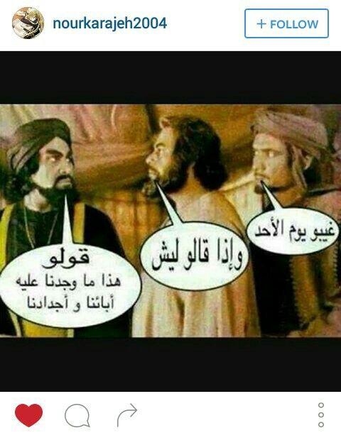 عن دوام يوم الاحد ههههههه Arabic Funny Funny Snaps Funny
