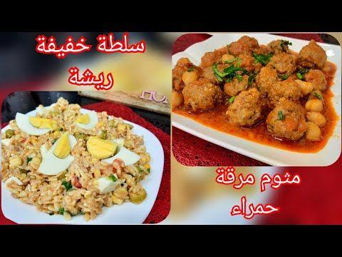 سلطات و مقبلات مغربية تقليدية لذيذة جدا و سريعة Youtube