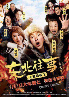 Phim Chuyện Cũ Đông Bắc Phá Mã Trương Phi