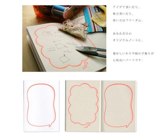 ノートブック フキダシ emuuu エムー e003 |YANUYA