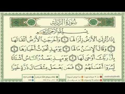 099 Surah Al Zalzalah Qiraat Dengar Ikut Baca