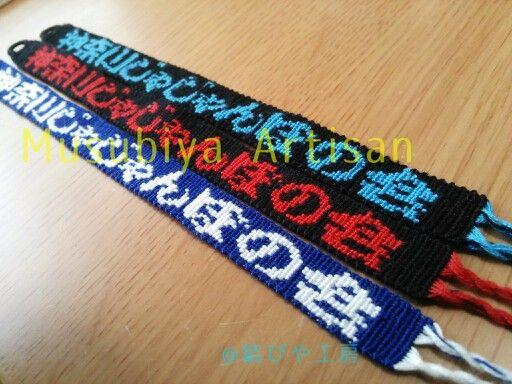 friendship bracelets / Japanese Kanji / Team name / Motorbike / Kanagawa / Hashiriya / Designs / cool   lovekanji   Pinterest   Friendship bracelets, F…