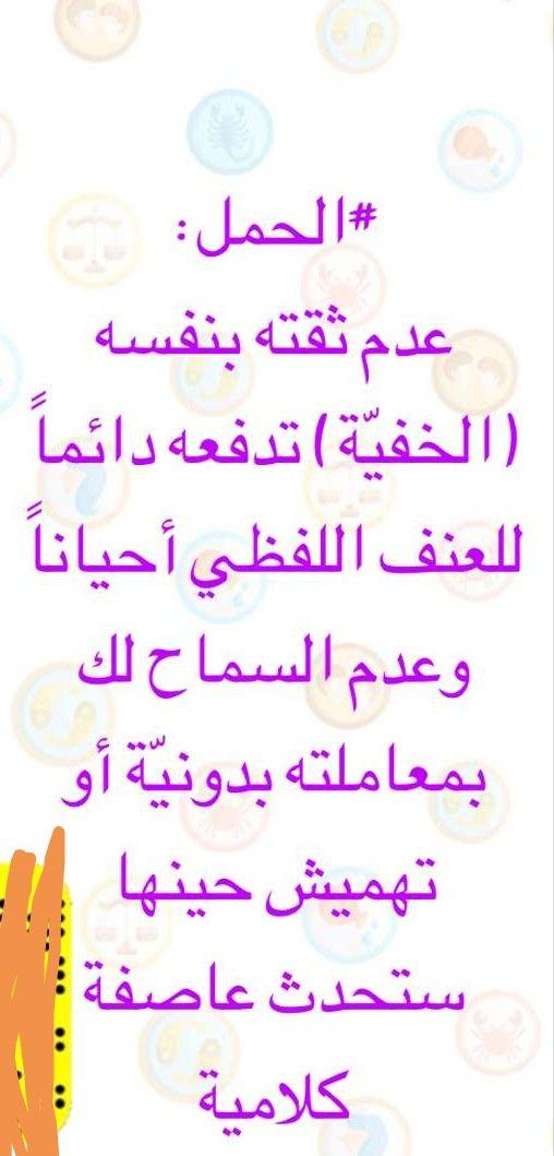 ابراج برج الحمل Words Phrase Sayings