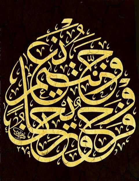 فروح وريحان وجنة نعيم Islamic Art Calligraphy Islamic Calligraphy Islamic Art