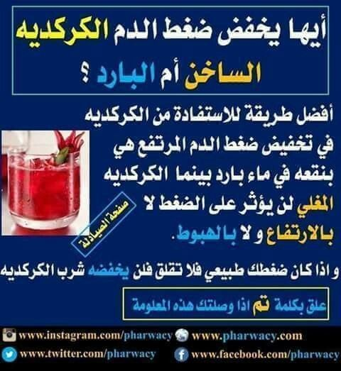 Pin By Nour Elyaqeen On منوعات Health And Nutrition Nutrition The Cure