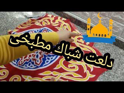 عملت فكره حلوه وجديده لشباك مطبخى من قماش الخياميه دلعى مطبخك استقبالا لشهر رمضان Youtube Make It Yourself Projects To Try Projects