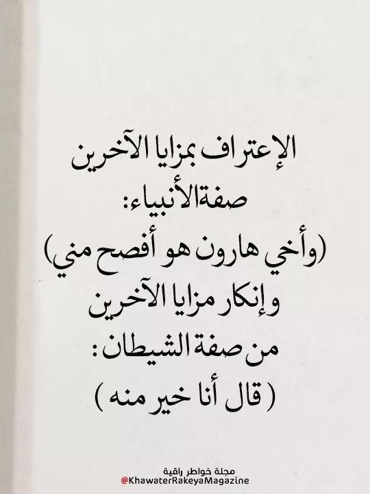 Pin By فلسطينية ولي الفخر On دين ودنيا Arabic Quotes Qoutes Arabic
