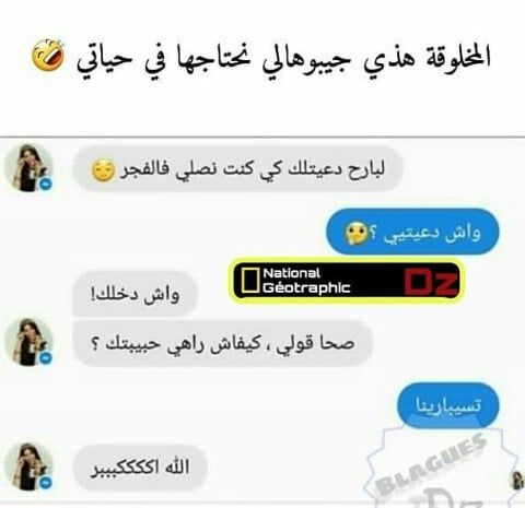 Dz د ع اء And تمهبيل Image Jokes Quotes Really Good Quotes Funny Words