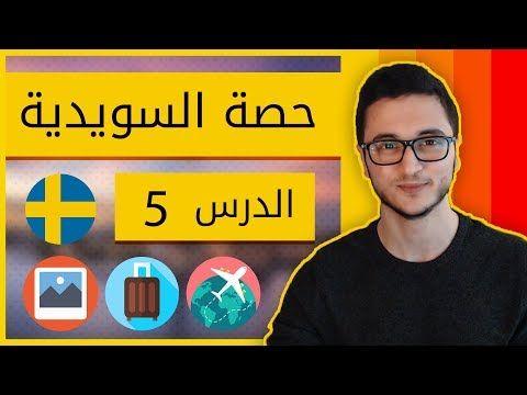 صف تعلم السويدية السويدية عند السفر الدرس الخامس Youtube