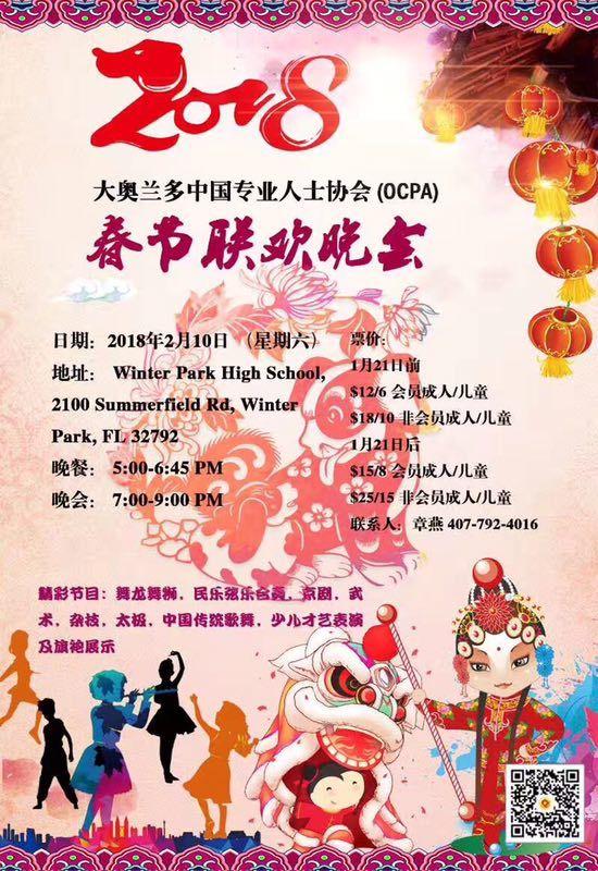 Chinese New Year Celebration In Orlando New Year Celebration Celebration Orlando Chinese New Year