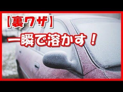 裏ワザ 凍った車のフロントガラスを一瞬で溶かす もっと早く知りたかった Youtube 車 便利 裏技 生活