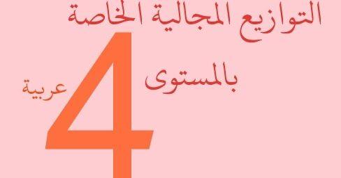 التوازيع المجالية الخاصة بالمستوى الرابع عربية Blog Blog Posts Calm