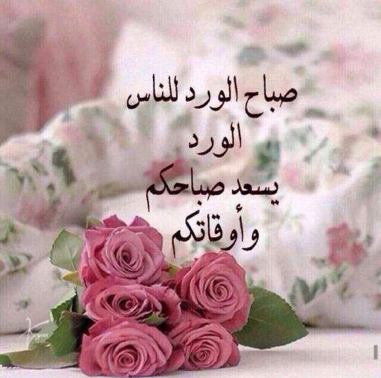 صور صباح الخير واجمل عبارات صباحية للأحبه والأصدقاء موقع مصري Good Morning Flowers Good Morning Beautiful Images Good Morning Wallpaper