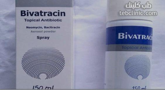 سعر وطريقة إستعمال بيفاتراسين Bivatracin بخاخ مضاد حيوي للجروح والحروق Spray Antibiotic Electronic Products