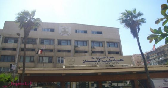 نتائج امتحانات نتيجة كلية طب الأسنان جامعة الإسكندرية 2017 University Building Multi Story Building