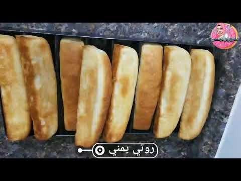 روتي يمني للمغتربين مثل الافران اليمنيه بالضبط Youtube Food Arabic Food Hot Dog Buns