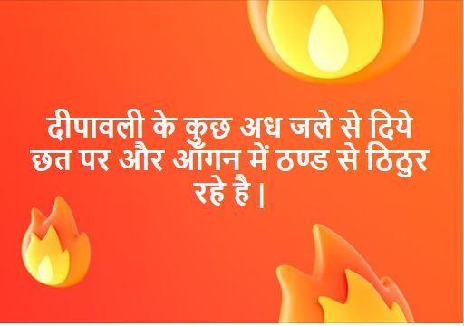 À¤¦ À¤µ À¤² Diwali Deepawali À¤¦ À¤ª À¤µà¤² Diwali Funny Quotes Quotes