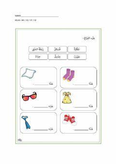 ملابسي Language Arabic Grade Level Tahun 3 School Subject Bahasa Arab Main Content Kata Tunjuk Arabic Alphabet For Kids Learn Arabic Online Learning Arabic