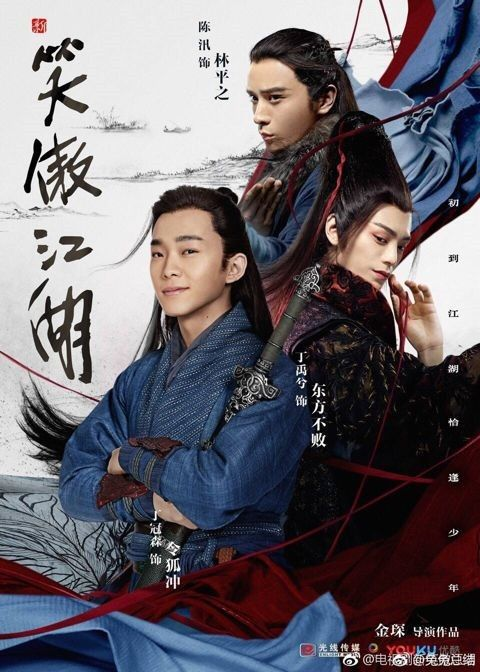 Phim Tân Tiếu Ngạo Giang Hồ 2018