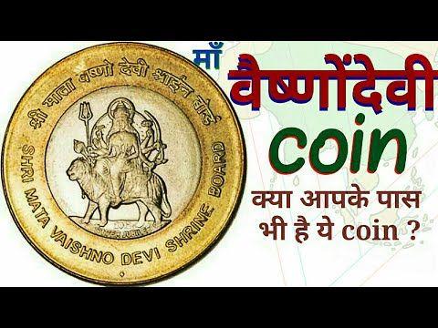 Ten Rupee 10 Rs Indian Rare Lucky Coin Silver Jubilee of Shri Mata Vaishno Devi
