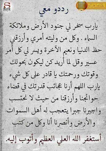 دعاء لقضاء الحوائج Quran Quotes Love Islamic Love Quotes Islamic Inspirational Quotes
