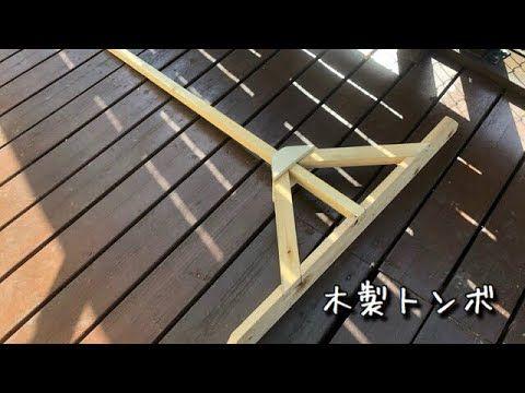 木製トンボの作り方 ほぞ組みでdiy トンボ 作り方 自作