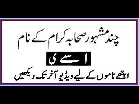 Mashoor Sahaba Ka Name With Urdu Meaning Kids Name Youtube