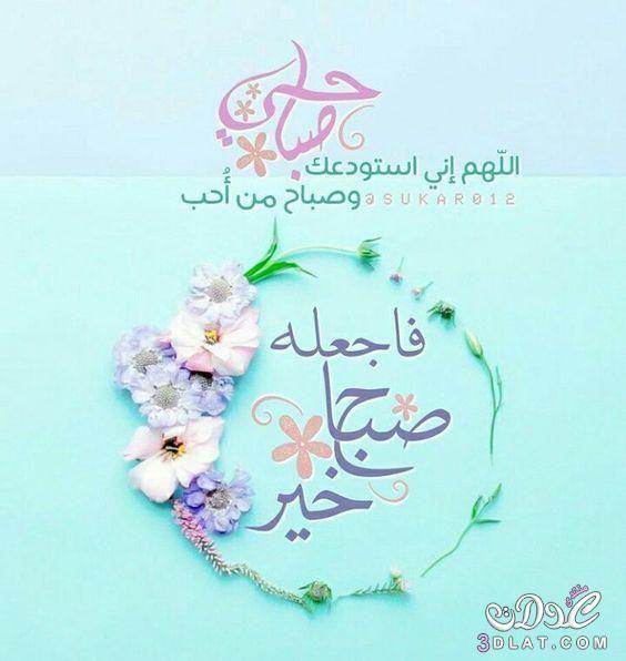 احدث صباح الخير 2018 صباح الخير 3dlat Net 16 17 0a2e Good Morning Beautiful Quotes Good Morning Images Valentines Wallpaper