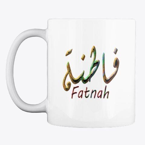 معنى اسم فاطنة وصفات حاملة هذا الاسم Fatnah معاني الأسماء ومعاني الكلمات وتفسير القرآن الكريم Names Glassware Mugs