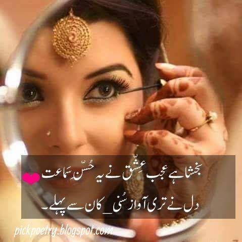 2 Line Urdu Poetry For Your Loved Ones Urdu Poetry Love
