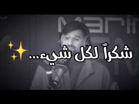 علي نجم شكرا لكل شيء حالات واتس Youtube Arabic Quotes Poster Photo