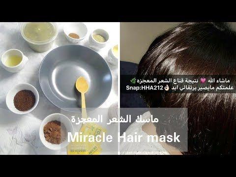 Miracle Hair Mask ماسك الشعر المعجزة للدكتورة هند Youtube Hair Mask Hair Mask