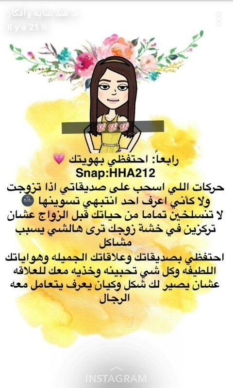 Pin By Jeje Jeje On تطوير الذات Life Rules Life Habits Marriage Life