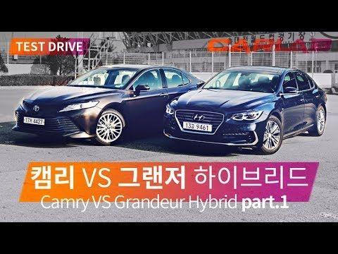 캠리 하이브리드 Vs 그랜저 하이브리드 비교 시승기 Part 1 Youtube 자동차 차 채널