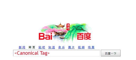 Le Canonical tag dans les Guidelines de Baidu, Véronique Duong nous explique l'importance du Canonical tag pour Baidu et sa différence avec la redirection 301.
