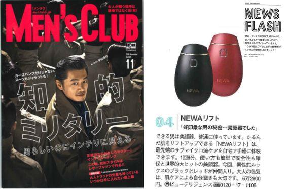 9月24日発売の雑誌『MEN'S CLUB』11月号『NEWS FLASH』にて【NEWAリフト】の新色【ルビーレッド】と【スマートブラック】を掲載頂きました。ありがとうございました。 商品詳細URL:http://beautelligence.jp/